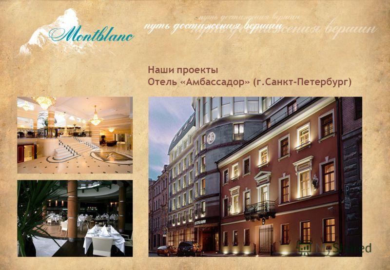 Наши проекты Отель «Амбассадор» (г.Санкт-Петербург)