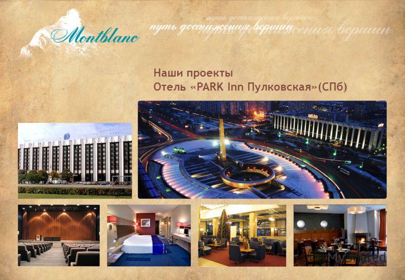 Наши проекты Отель «PARK Inn Пулковская»(СПб)