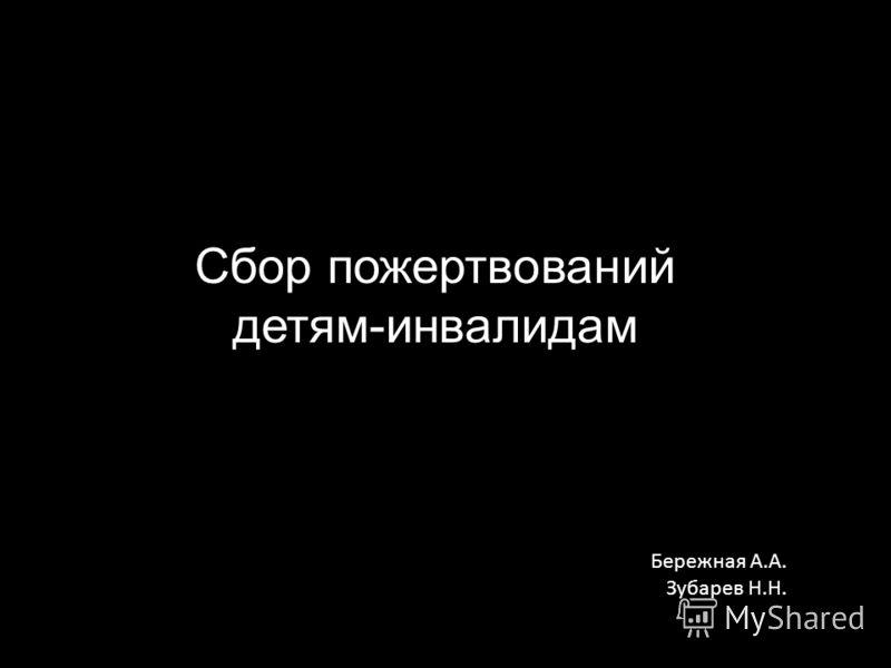 Сбор пожертвований детям-инвалидам Бережная А.А. Зубарев Н.Н.