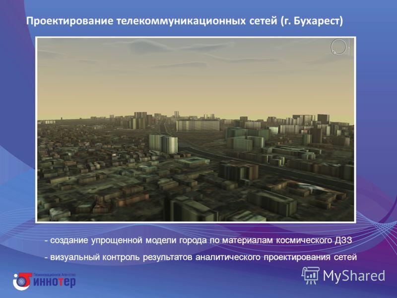 Проектирование телекоммуникационных сетей (г. Бухарест) - создание упрощенной модели города по материалам космического ДЗЗ - визуальный контроль результатов аналитического проектирования сетей