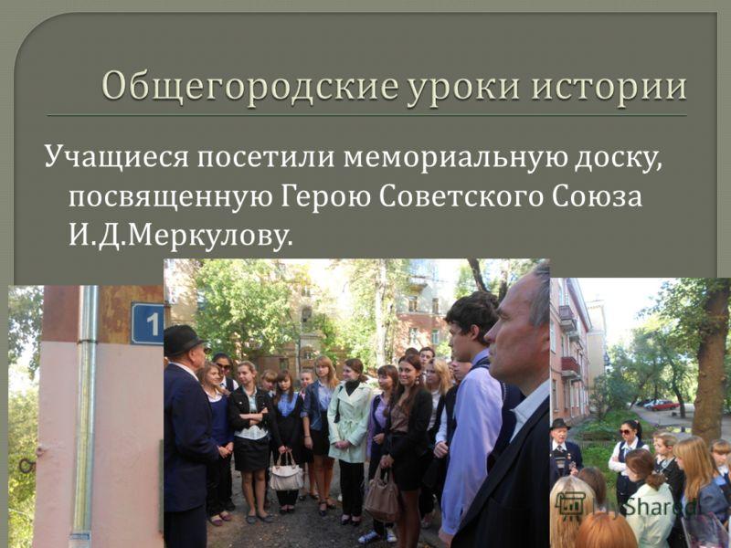 Учащиеся посетили мемориальную доску, посвященную Герою Советского Союза И. Д. Меркулову.