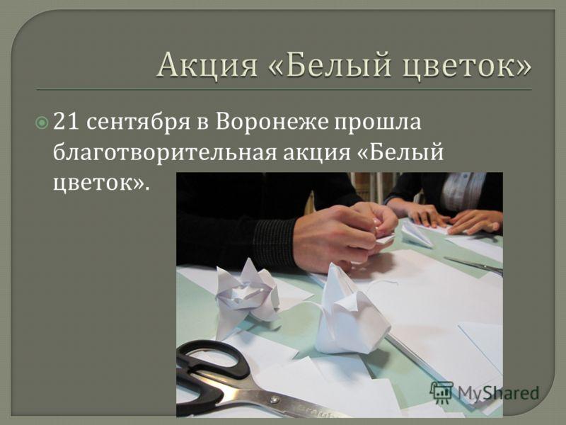 21 сентября в Воронеже прошла благотворительная акция « Белый цветок ».