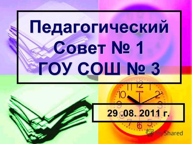 Педагогический Совет 1 ГОУ СОШ 3 29.08. 2011 г.