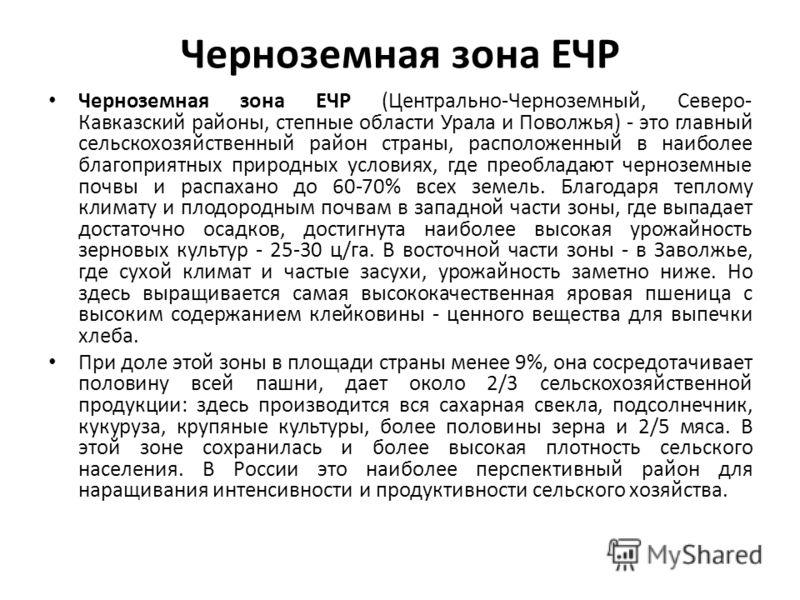 Черноземная зона ЕЧР Черноземная зона ЕЧР (Центрально-Черноземный, Северо- Кавказский районы, степные области Урала и Поволжья) - это главный сельскохозяйственный район страны, расположенный в наиболее благоприятных природных условиях, где преобладаю