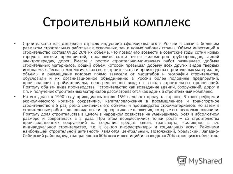 Строительный комплекс Строительство как отдельная отрасль индустрии сформировалось в России в связи с большим размахом строительных работ как в освоенных, так и новых районах страны. Объем инвестиций в строительство составлял до 20% их объема, что по