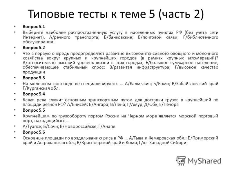 Типовые тесты к теме 5 (часть 2) Вопрос 5.1 Выберите наиболее распространенную услугу в населенных пунктах РФ (без учета сети Интернет). А/речного транспорта; Б/банковские; В/почтовой связи; Г/библиотечного обслуживания. Вопрос 5.2 Что в первую очере