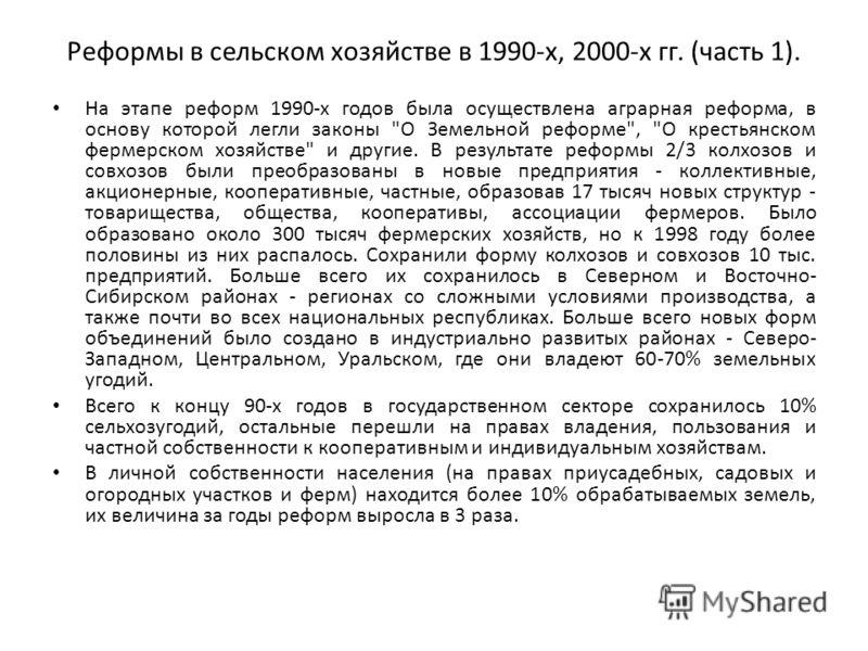 Реформы в сельском хозяйстве в 1990-х, 2000-х гг. (часть 1). На этапе реформ 1990-х годов была осуществлена аграрная реформа, в основу которой легли законы