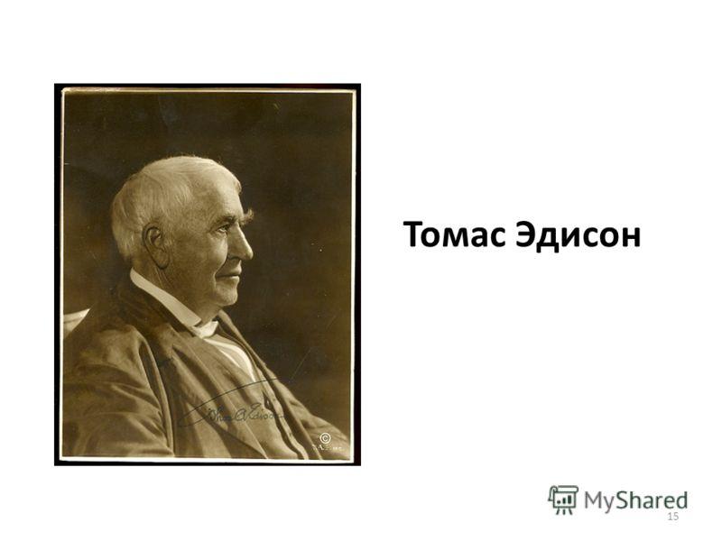 Томас Эдисон 15