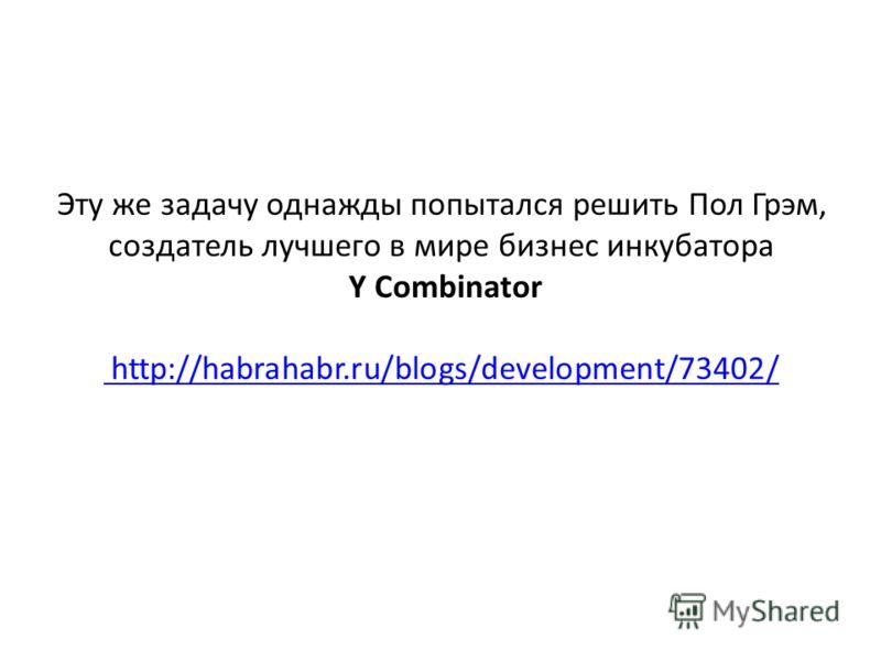 Эту же задачу однажды попытался решить Пол Грэм, создатель лучшего в мире бизнес инкубатора Y Combinator http://habrahabr.ru/blogs/development/73402/ http://habrahabr.ru/blogs/development/73402/