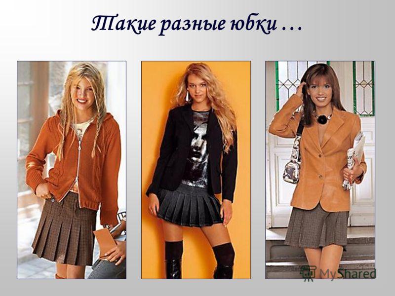 Виды современных юбок Юбка-брюки – спортивная женская одежда, появилась в 1830г. Брючный покрой виден только при ходьбе. Юбка в складку – на этой юбке делаются складки,чаще всего заутюженные. Покрой и ширина складок меняется в соответствии с модой. Ю