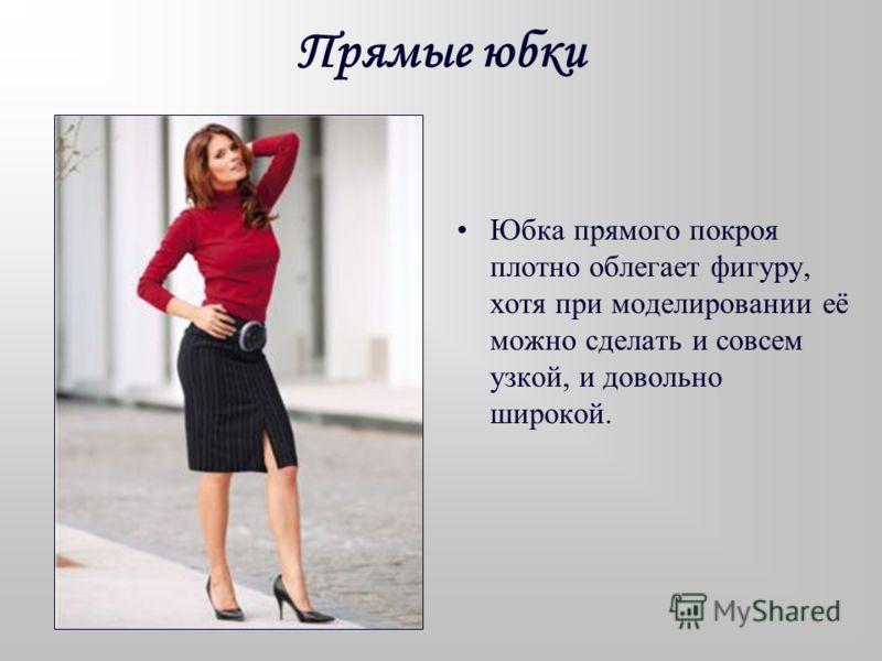 Прямые юбки Прямые юбки, как правило, состоят из двух деталей: переднего и заднего полотнища, нити основы в которых проходят почти всегда вдоль деталей.