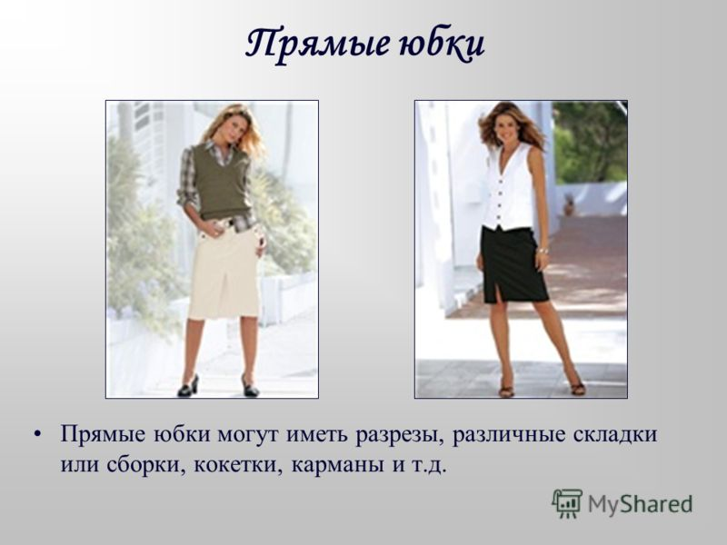 Прямые юбки Юбка прямого покроя плотно облегает фигуру, хотя при моделировании её можно сделать и совсем узкой, и довольно широкой.