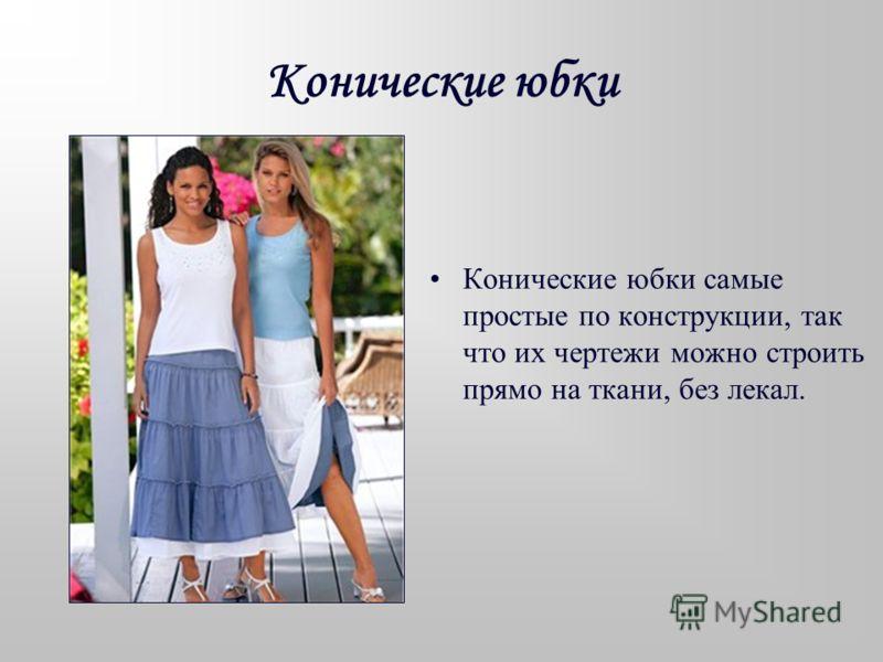 Такая юбка плотно облегает фигуру от талии до бёдер, а ниже линии бёдер образуются равномерные фалды, так как долевая нить в таких юбках чаще всего проходит вдоль оси клина. Клиньевые юбки