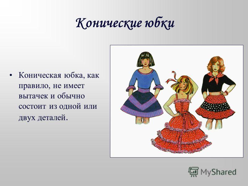 Конические юбки Конические юбки самые простые по конструкции, так что их чертежи можно строить прямо на ткани, без лекал.