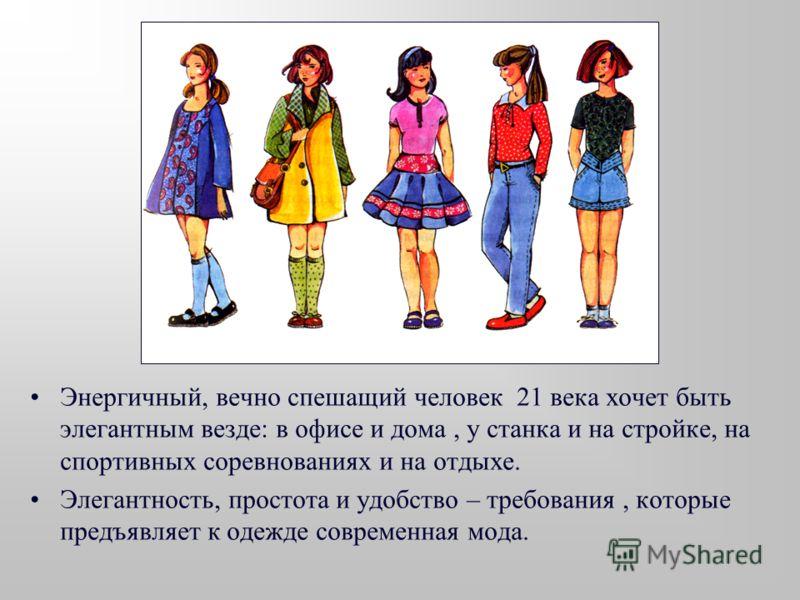 «Одежда должна отличать вас от всех, но не вырываться из общепринятого стиля, а для этого необходим опыт… » Жубер