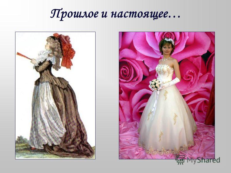 Юбка в русском национальном костюме
