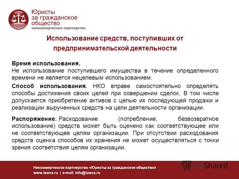 Некоммерческое партнерство «Юристы за гражданское общество» www.lawcs.ru | e-mail: info@lawcs.ru Использование средств, поступивших от предпринимательской деятельности Время использования. Не использование поступившего имущества в течение определенно