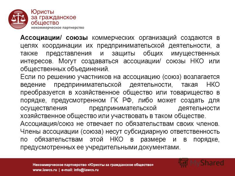 Некоммерческое партнерство «Юристы за гражданское общество» www.lawcs.ru | e-mail: info@lawcs.ru Ассоциации/ союзы коммерческих организаций создаются в целях координации их предпринимательской деятельности, а также представления и защиты общих имущес