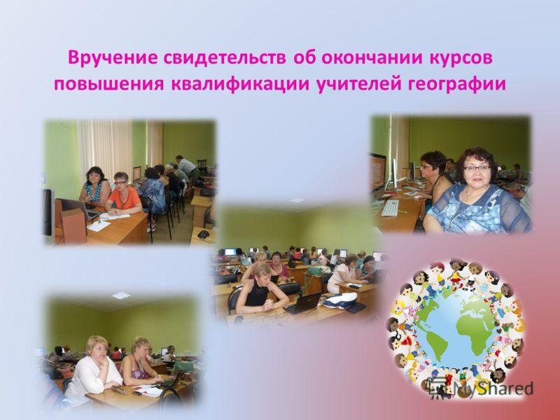 Вручение свидетельств об окончании курсов повышения квалификации учителей географии