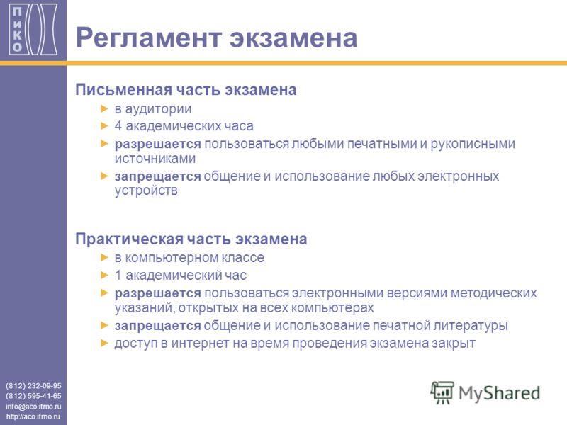 (812) 232-09-95 (812) 595-41-65 info@aco.ifmo.ru http://aco.ifmo.ru Регламент экзамена Письменная часть экзамена в аудитории 4 академических часа разрешается пользоваться любыми печатными и рукописными источниками запрещается общение и использование
