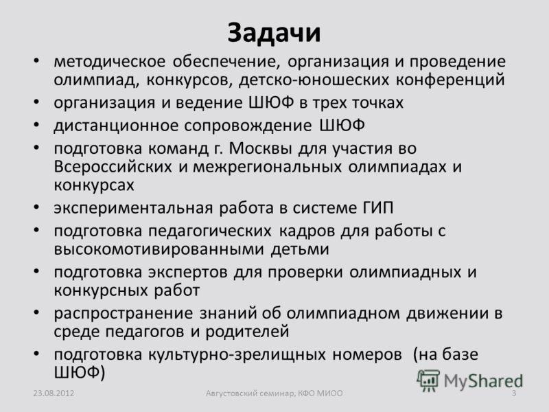 Задачи методическое обеспечение, организация и проведение олимпиад, конкурсов, детско-юношеских конференций организация и ведение ШЮФ в трех точках дистанционное сопровождение ШЮФ подготовка команд г. Москвы для участия во Всероссийских и межрегионал