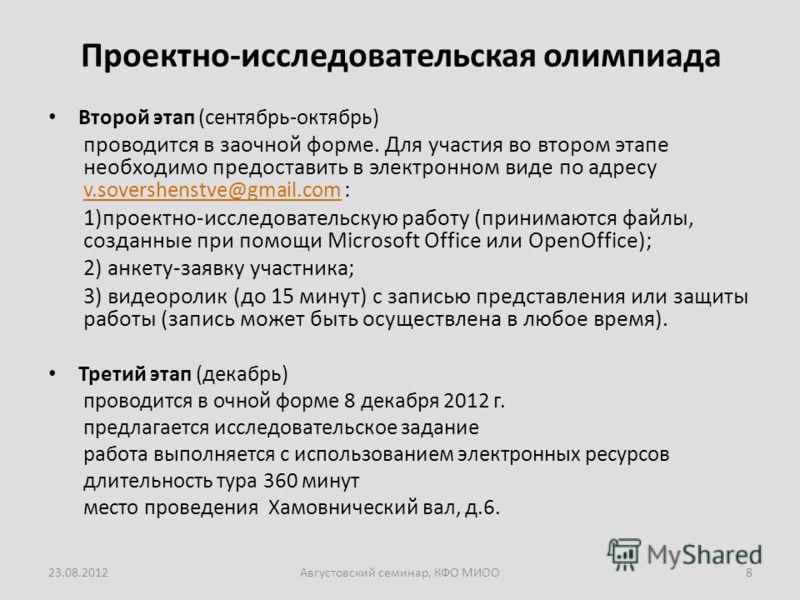 Проектно-исследовательская олимпиада Второй этап (сентябрь-октябрь) проводится в заочной форме. Для участия во втором этапе необходимо предоставить в электронном виде по адресу v.sovershenstve@gmail.com : v.sovershenstve@gmail.com 1)проектно-исследов
