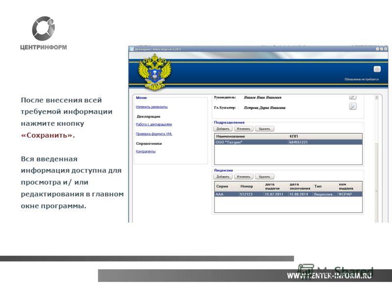 После внесения всей требуемой информации нажмите кнопку «Сохранить». Вся введенная информация доступна для просмотра и/ или редактирования в главном окне программы.