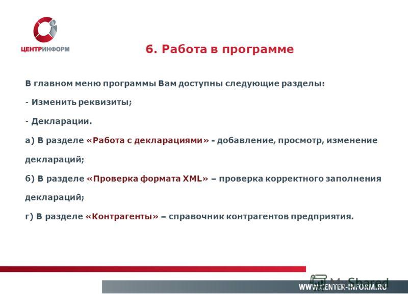 6. Работа в программе В главном меню программы Вам доступны следующие разделы: - Изменить реквизиты; - Декларации. а) В разделе «Работа с декларациями» - добавление, просмотр, изменение деклараций; б) В разделе «Проверка формата XML» – проверка корре