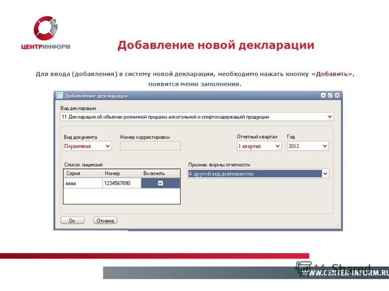 Добавление новой декларации Для ввода (добавления) в систему новой декларации, необходимо нажать кнопку «Добавить», появится меню заполнения.
