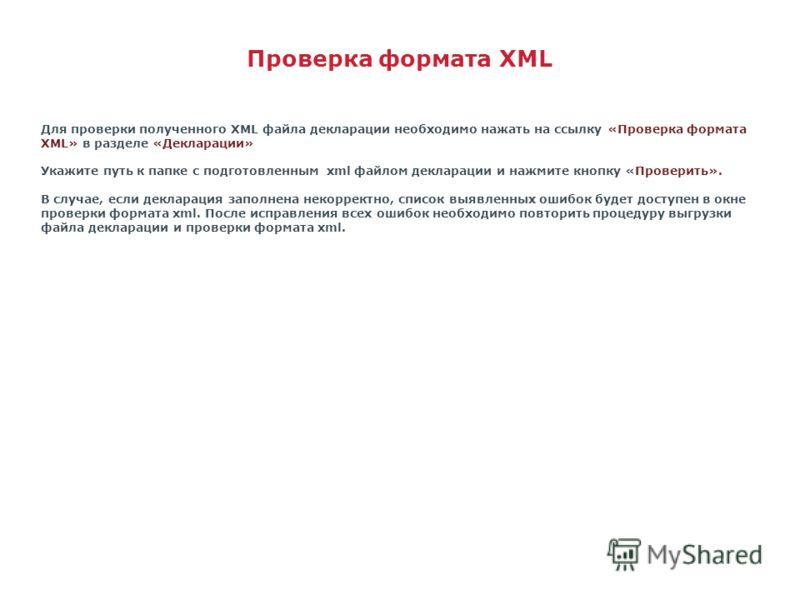 Для проверки полученного XML файла декларации необходимо нажать на ссылку «Проверка формата XML» в разделе «Декларации» Укажите путь к папке с подготовленным xml файлом декларации и нажмите кнопку «Проверить». В случае, если декларация заполнена неко