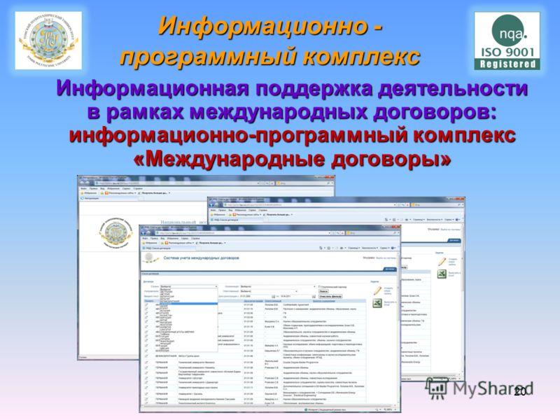 Информационно - программный комплекс Информационная поддержка деятельности в рамках международных договоров: информационно-программный комплекс «Международные договоры» 20
