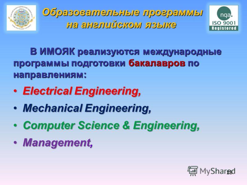 Образовательные программы на английском языке Образовательные программы на английском языке В ИМОЯК реализуются международные программы подготовки бакалавров по направлениям: Electrical Engineering,Electrical Engineering, Mechanical Engineering,Mecha
