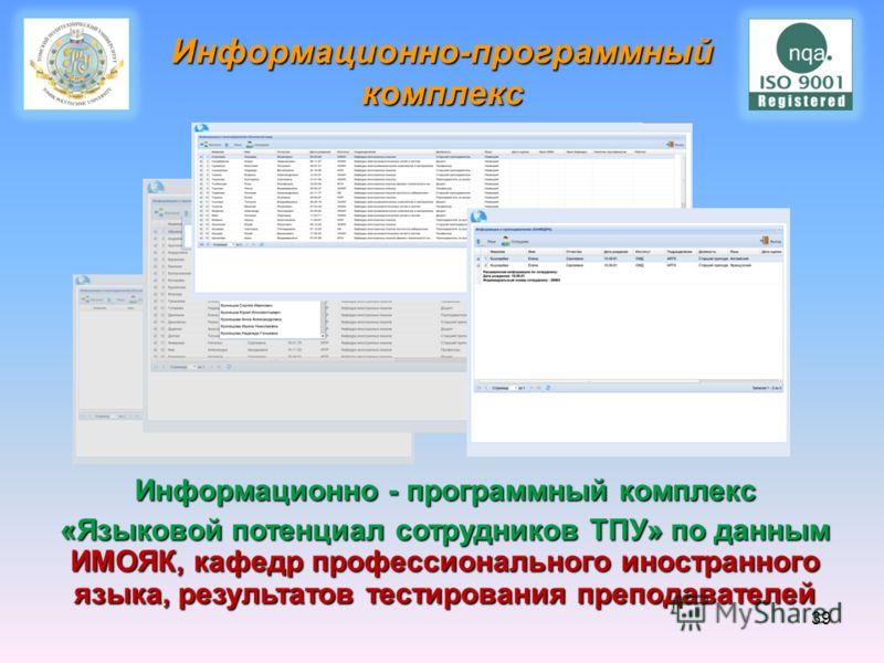 Информационно-программный комплекс «Языковой потенциал сотрудников ТПУ» по данным ИМОЯК, кафедр профессионального иностранного языка, результатов тестирования преподавателей 39