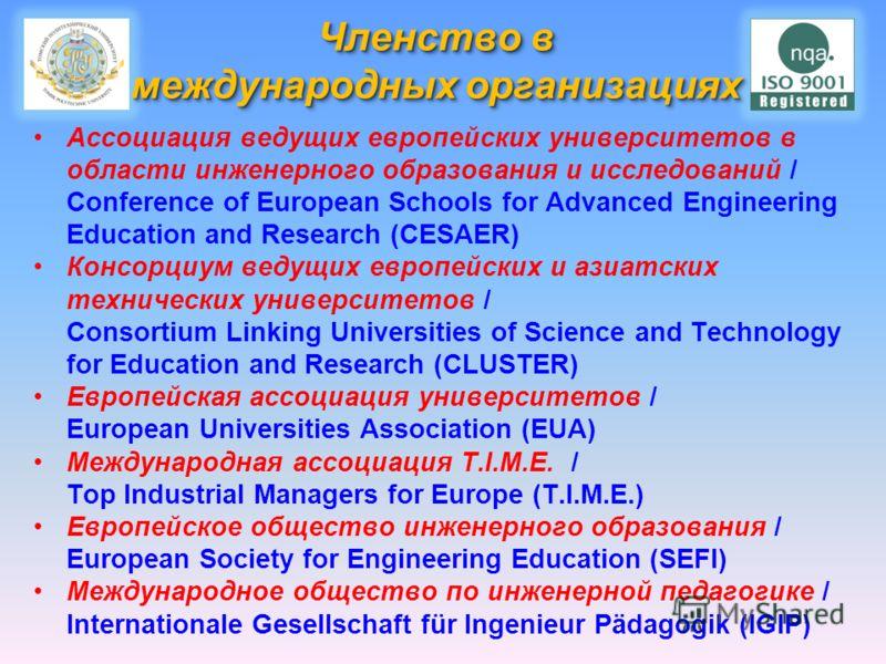 Членство в международных организациях Ассоциация ведущих европейских университетов в области инженерного образования и исследований / Conference of European Schools for Advanced Engineering Education and Research (СESAER) Консорциум ведущих европейск