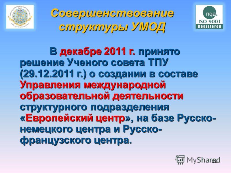 В декабре 2011 г. принято решение Ученого совета ТПУ (29.12.2011 г.) о создании в составе Управления международной образовательной деятельности структурного подразделения «Европейский центр», на базе Русско- немецкого центра и Русско- французского це