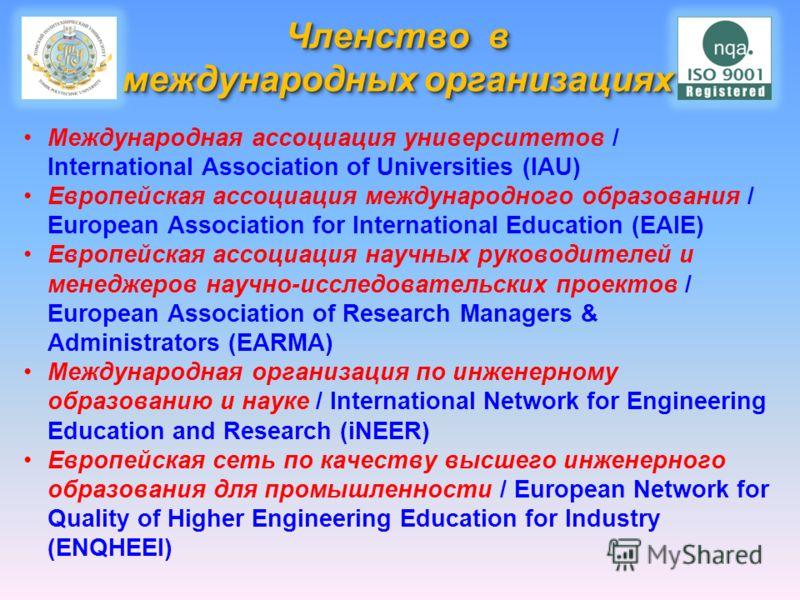 Членство в международных организациях Международная ассоциация университетов / International Association of Universities (IAU) Европейская ассоциация международного образования / European Association for International Education (EAIE) Европейская асс