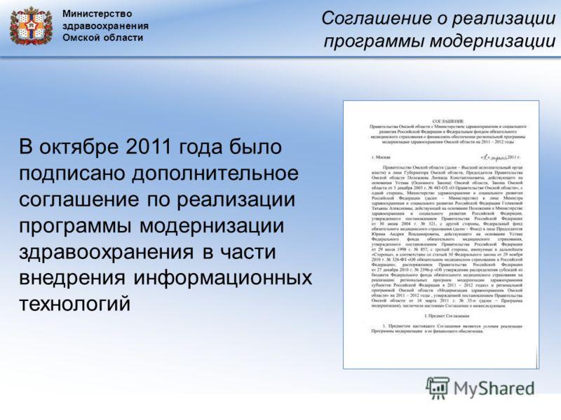 Соглашение о реализации программы модернизации Министерство здравоохранения Омской области В октябре 2011 года было подписано дополнительное соглашение по реализации программы модернизации здравоохранения в части внедрения информационных технологий