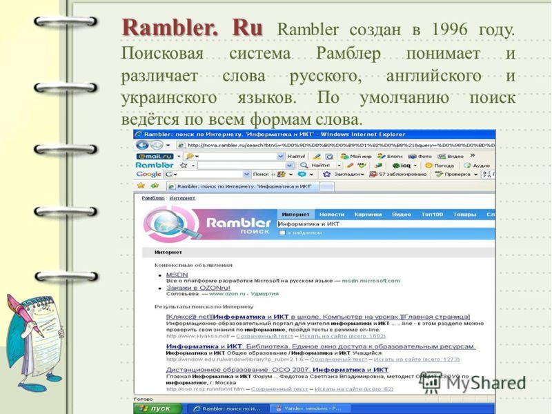 Rambler. Ru Rambler. Ru Rambler создан в 1996 году. Поисковая система Рамблер понимает и различает слова русского, английского и украинского языков. По умолчанию поиск ведётся по всем формам слова.