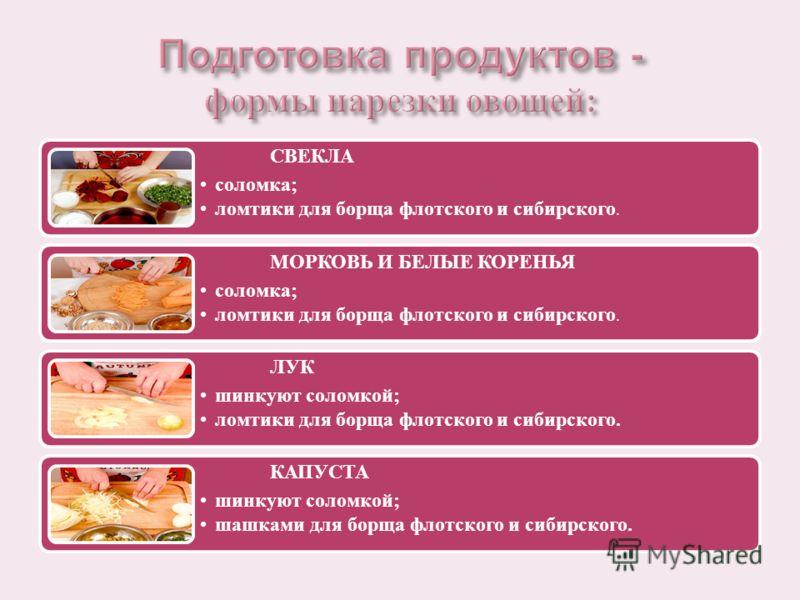 Борщ Борщ московский Борщ с капустой и картофелем Борщ украинский Борщ флотский Борщ сибирский Борщ относится к группе заправоч- ных супов