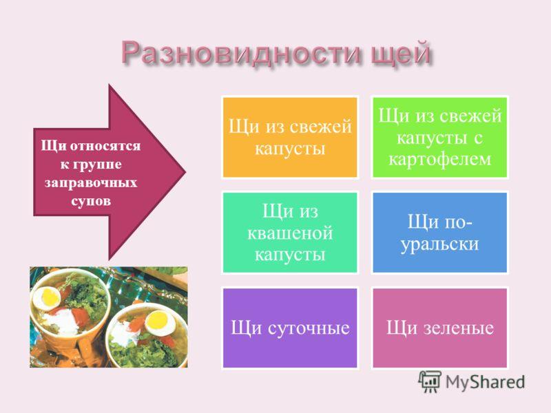 Щи являются русским национальным блюдом. Приготавливают щи из белокочанной свежей и квашеной капусты, савойской капусты, щавеля и шпината, иногда из молодой крапивы. В качестве жидкой основы используют костный и рыбный бульоны, грибной, овощные и кру
