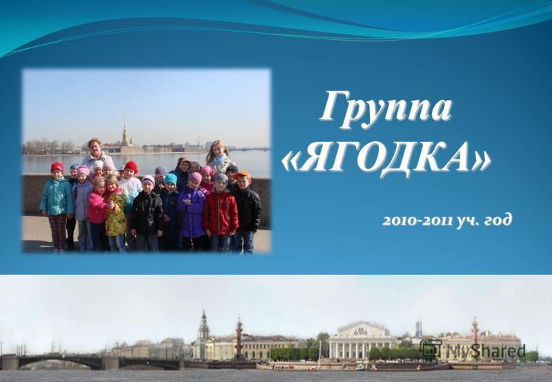 Группа «ЯГОДКА» 2010-2011 уч. год