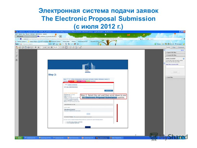 Электронная система подачи заявок The Electronic Proposal Submission (с июля 2012 г.)