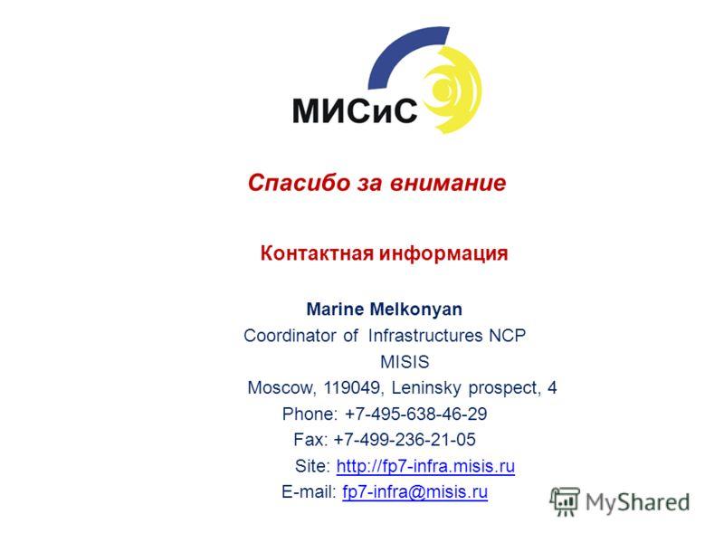 Спасибо за внимание Контактная информация Marine Melkonyan Coordinator of Infrastructures NCP MISIS Moscow, 119049, Leninsky prospect, 4 Phone: +7-495-638-46-29 Fax: +7-499-236-21-05 Site: http://fp7-infra.misis.ruhttp://fp7-infra.misis.ru E-mail: fp