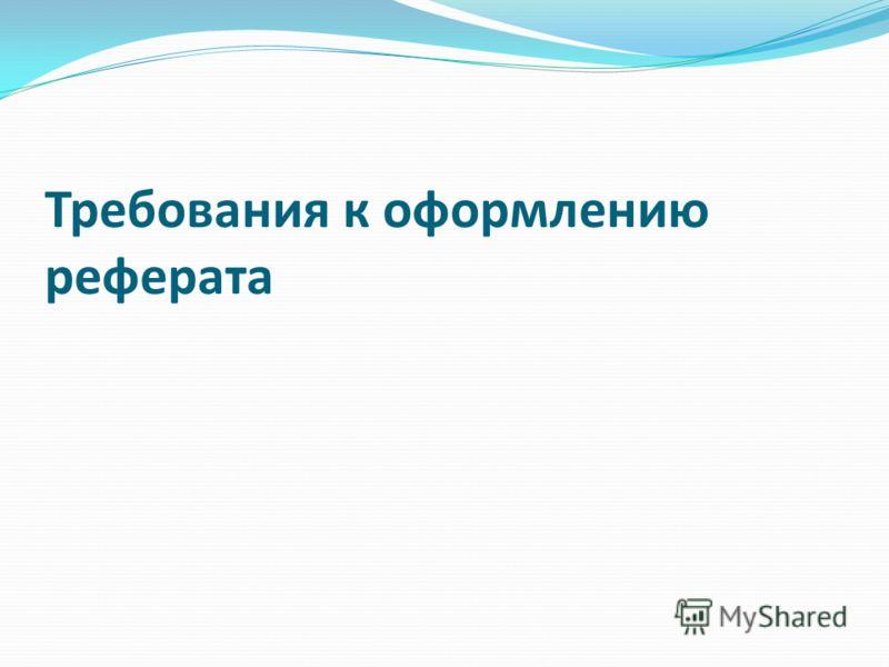Презентация на тему Требования к оформлению реферата Реферат  1 Требования к оформлению реферата