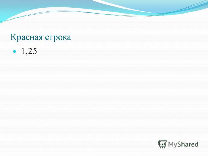 Презентация на тему Требования к оформлению реферата Реферат  4 Красная строка 1 25