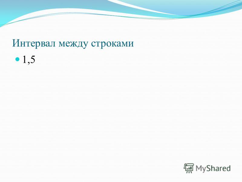 Презентация на тему Требования к оформлению реферата Реферат  5 Интервал между строками 1 5