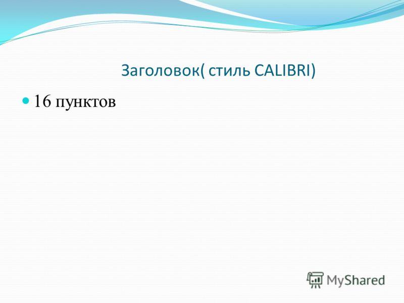 Презентация на тему Требования к оформлению реферата Реферат  7 Заголовок стиль calibri 16 пунктов