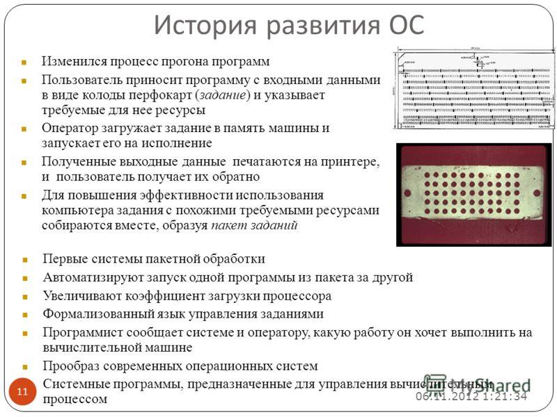 Изменился процесс прогона программ Пользователь приносит программу с входными данными в виде колоды перфокарт (задание) и указывает требуемые для нее ресурсы Оператор загружает задание в память машины и запускает его на исполнение Полученные выходные