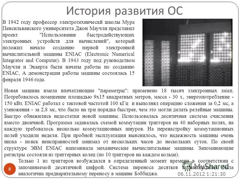 В 1942 году профессор электротехническй школы Мура Пенсильванского университета Джон Маучли представил проект