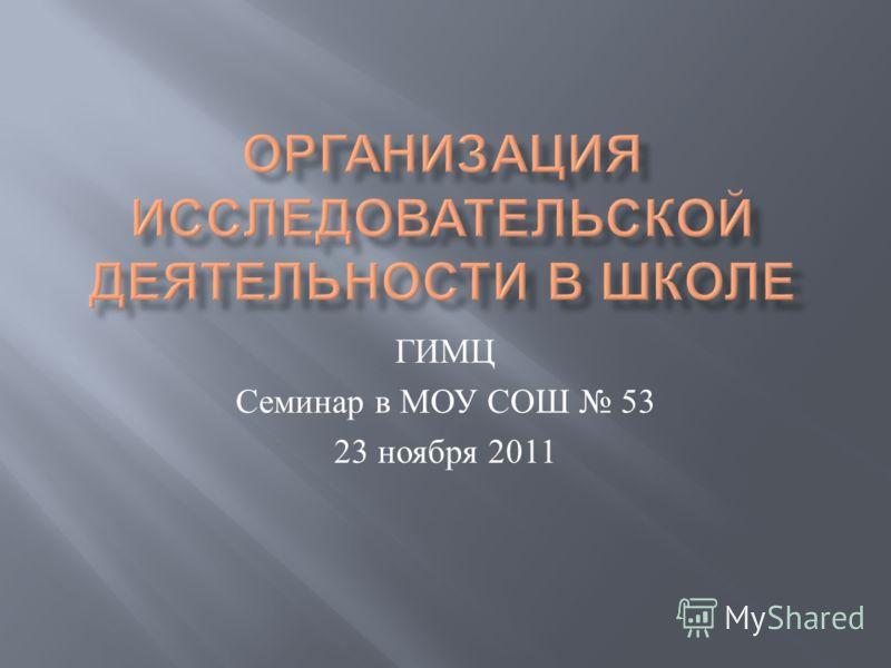 ГИМЦ Семинар в МОУ СОШ 53 23 ноября 2011